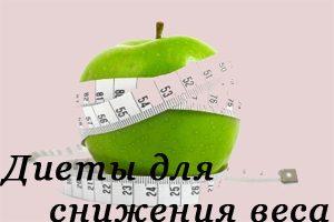 Как правильно выбрать диету для похудения?