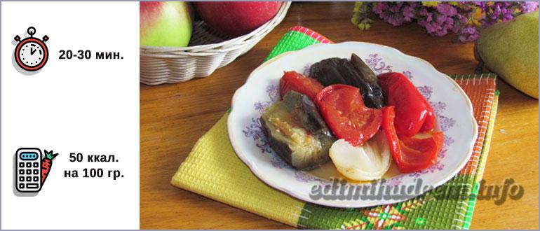 Тушеные баклажаны с овощами