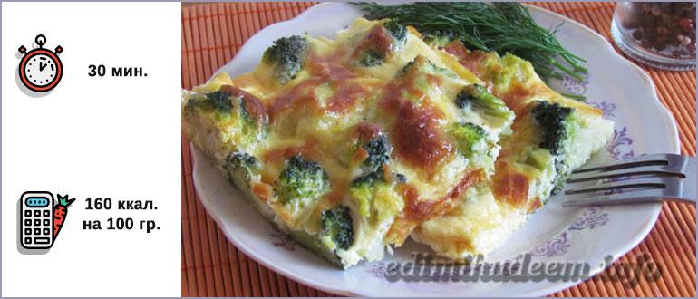 Запеканка с брокколи и сыром рецепт с фото