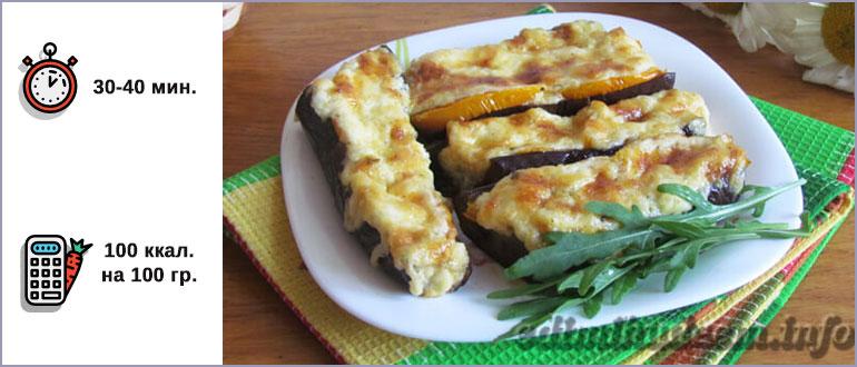 Баклажаны запеченные с помидорами и сыром семейный рецепт