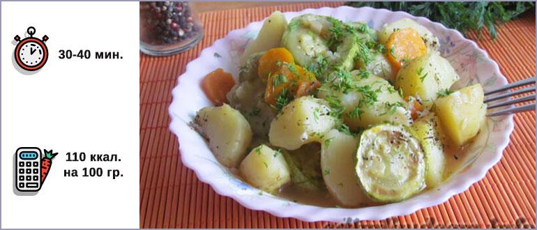 Картофель тушеный с кабачками