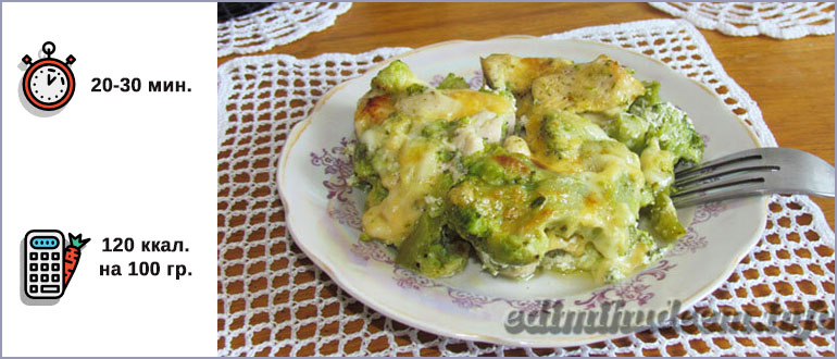 Куриное филе с брокколи в духовке