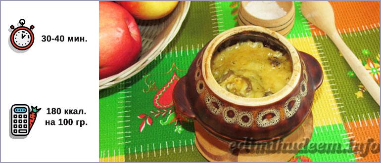 Печень куриная в сметане в горшочках