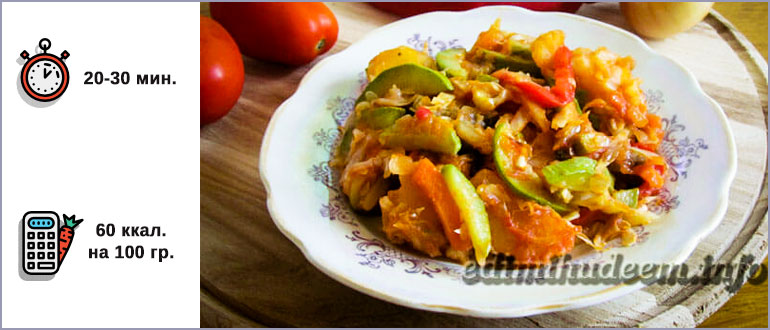 Овощное рагу из кабачков с капустой и картошкой