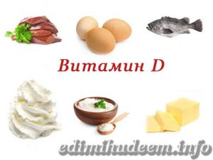 источник витамина D